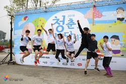 얼리버드런의 세 번째 달리기, 2016 '제3회 청춘이어달리기'