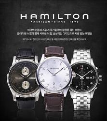해밀턴 시계 세일 정보