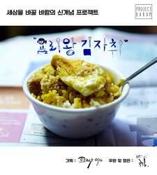 요리왕김자취-최종상품 소개