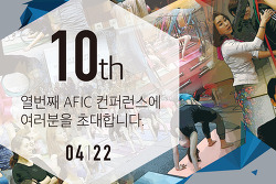 10th 2017 AFIC Conference