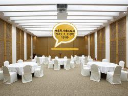 「서울투자네트워크(Investment Network of Seoul)」1차 (IT분야) 2013.7.31(투자유치행사)