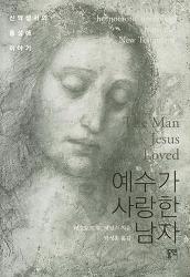 예수가 사랑한 남자_제닝스_박성훈 역