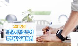 2017년 법인지방소득세 특별징수명세서 제출방법, 제출기간 안내!