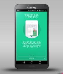 올레 휴대폰결제 앱 이용하고 경품받자!