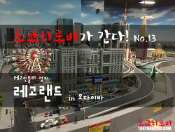 [도쿄/오다이바/여행/볼거리] 레고랜드 LEGOLAND 디스커버리 센터 - 레고인들의 성지