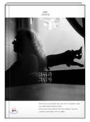 [Book Review] 그림과 그림자 - 김혜리