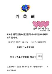 4월달 부터 본협회를 홍보대사로 위촉된 아이돌 걸그룹 베이비부를 소개 합니다.