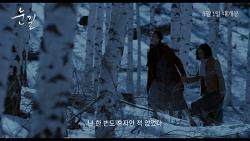 [03.01] 눈길_예고편