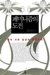 [교양][페미니즘의 도전]-정희진