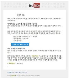 유튜브 애드센스 차단 된 후 한 달 만에 풀리다.