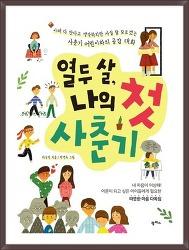 중2병보다 무섭다는 초등학생 이른 사춘기에 관한 책