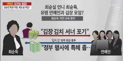 최순득 연예인, 김장김치 모임? 김치값으로 연예인 돈봉투 챙기고  정부행사 특혜 제공??