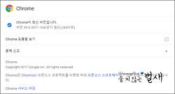 업데이트 : Chrome 59.0.3071.104