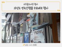 미추홀도서관, 과년도 연속간행물 무료배포 행사