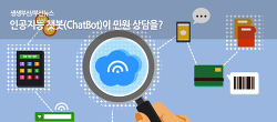 인공지능 챗봇(ChatBot)이 민원 상담을?