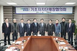 [20170119]민주당 경기도당, 기초자치단체장협의회 구성