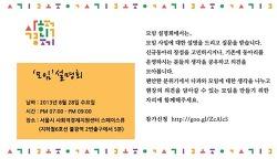 사회적경제 학습동아리 운영을 지원하는 '모임' (설명회 08/28)