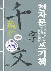 『천자문 가족과 연인과 친구와 함께 하는 쓰기책』