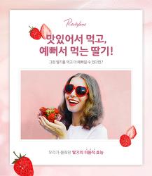 딸기의 미용적 효능 :  딸기 먹고 예뻐지기!