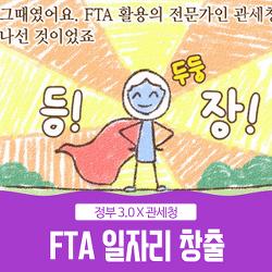 """[정부 3.0 관세청이 할게요] """"새로운 FTA 일자리가 생겼어요"""""""