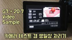 생일상 차리기 겸 카메라 테스트(G7+20.7)