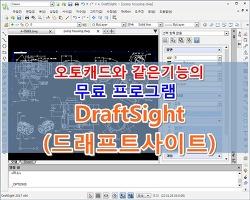 오토캐드를 닮은 기업 무료 캐드 프로그램 -  DraftSight (드래프트 사이트)