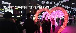 해운대라꼬 빛축제에서 로맨틱한 겨울 보내세요