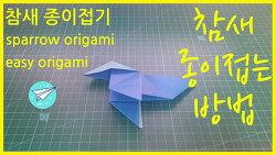 쉬운 종이접기 참새