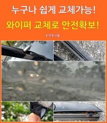 장마철 안전시야 확보! 와이퍼 리필고무 DIY!