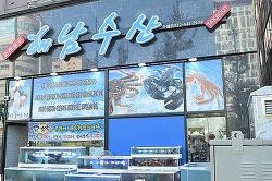 [오픈] 싱싱하고 다양한 해산물을 맛볼 수 있는 맛집 '해남수산 구월점' 오픈
