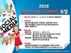 울산큰애기 SNS 서포터즈 모집
