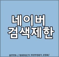 티스토리네이버검색제한