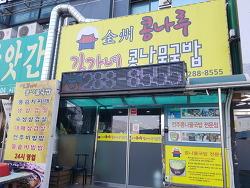 창원 봉곡동 맛집 :: 전주 콩나루 김가네 콩나물국밥 전문점