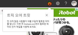 outlook.com: 할로윈 모드, 트릭 오어 트릿