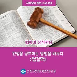 [재학생이 뽑은 우수 강의 ③] 인생을 공부하는 방법을 배우다, <법철학>