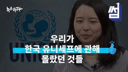 뉴스타파 한국 유니세프 보도, 핵심은 이거였썸!