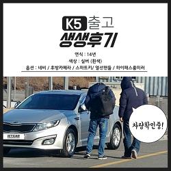 대전장기렌트 14년식 K5 출고전 과정 후기!