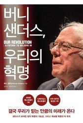 [독서일기] 버니 샌더스, 우리의 혁명