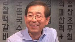 """박원순 """"문재인 정부 개혁 1년 안에 결판내야 한다"""""""