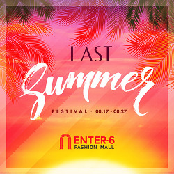 Last Sumer Festival [8/17(목)~8/27(일)]