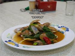 대만 가오슝 치진섬 해산물 식당 旗津活海產에서 점심 한 끼