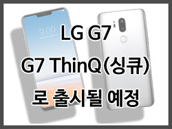 LG G7, G7 싱큐(ThinQ) 로 출시될 예정