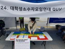 부산 퀴어문화축제 부스참여!