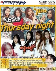 2가지 무대의상으로 만나는 콘서트, '뉴타TV Live공개 음악방송'