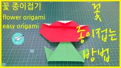 졸쉬운 종이접기 꽃