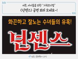 [공연정보] 남동소래아트홀 <넌센스> 공연 안내