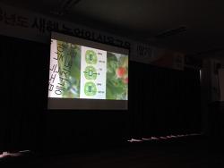 [교육]2018년도 새해농업인 실용교육(딸기)