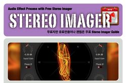 무료지만 유료만큼 좋은 무료 스테레오 이미저 플러그인 가이드 ( Free Stereo Imager Plug-in - Download Guide )
