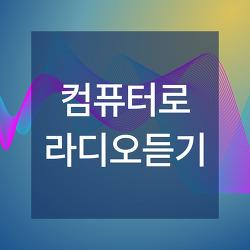 KBS, MBC, SBS, EBS, 교통방송, 종교방송 등 라디오 한번에 듣기