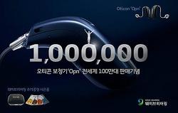 웨이브히어링 강남점, 오티콘보청기 OPN(오픈), 전세계 100만대 판매기념 이벤트 진행